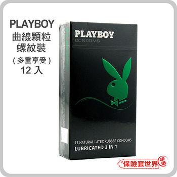 【保險套世界精選】Playboy.曲線顆粒螺紋裝保險套(12入)