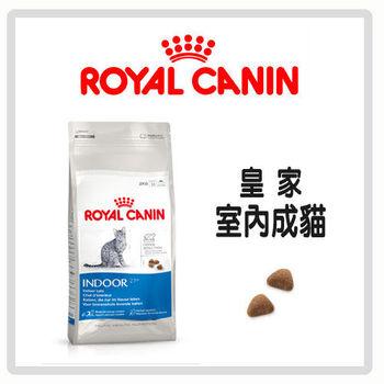 Royal Canin 法國皇家 室內成貓 IN27 4kg(A012I02)