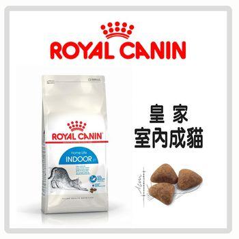 Royal Canin 法國皇家 室內成貓 IN27 10kg(A012I03)
