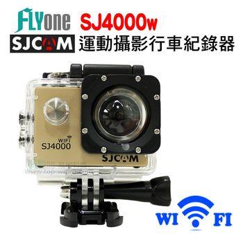 FLYone SJCAM SJ4000w WIFI版 防水型運動攝影機 1080P /行車記錄器