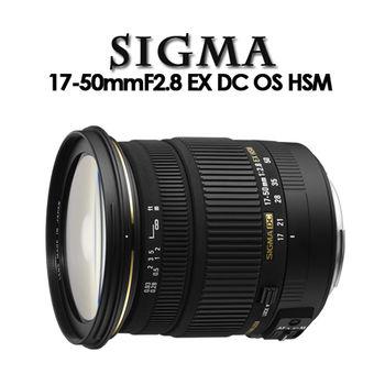 SIGMA 17-50mm F2.8 EX DC OS HSM 超廣角變焦鏡 (平輸)
