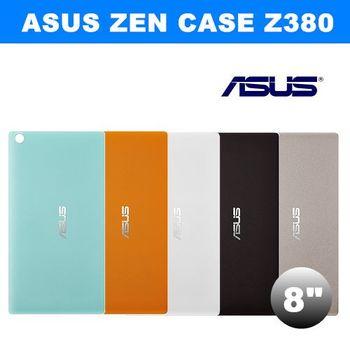 ASUS 華碩原廠 Zen Case 多彩背蓋 8吋 Z380C Z380KL Z380M 背殼 ZENPAD