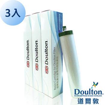 【DOULTON英國道爾敦】美國陶氏DOW樹脂濾芯三入組(XSL-IRC)