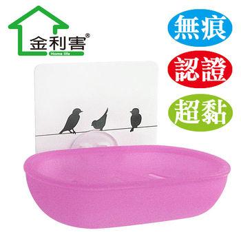 【金利害】魔術貼瀝乾型ABS肥皂盒/MIT無痕掛勾(二色可選)