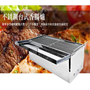 點秋香 台式香腸爐(二尺) 烤肉爐架‧煎烤盤