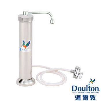 【DOULTON英國道爾敦】陶瓷濾芯不鏽鋼檯面型淨水器(HBS-M12)