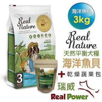 Real Nature瑞威天然平衡犬糧 3號海洋魚貝3kgx1包+乾燥蔬果包x1包