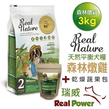 Real Nature瑞威天然平衡犬糧 2號森林燉雞3kgx1包+乾燥蔬果包x1包