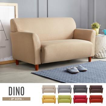 【H&D】肯狄雙人舒適沙發(七色)