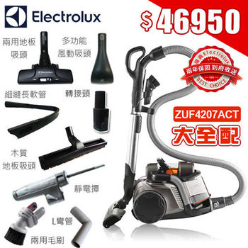 【Elecrolux伊萊克斯】 ZUF4207ACT頂級集塵盒除螨吸塵器 【大全配B】