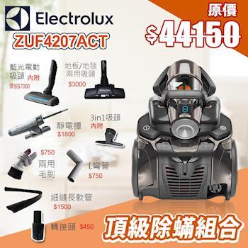 【Elecrolux伊萊克斯】 ZUF4207ACT頂級集塵盒除螨吸塵器【附兩用地板吸頭+轉接頭+L彎管+兩用毛刷+細縫長軟管FX20+靜電撢】