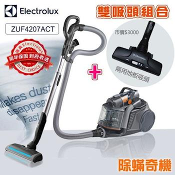 【Elecrolux伊萊克斯】 ZUF4207ACT 頂級集塵盒除螨吸塵器【雙吸頭組合】
