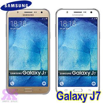SAMSUNG Galaxy J7 八核5.5吋 雙卡機 -贈專用皮套+鋼化玻璃保貼+傳輸線+三星原廠2A旅行快速充電組