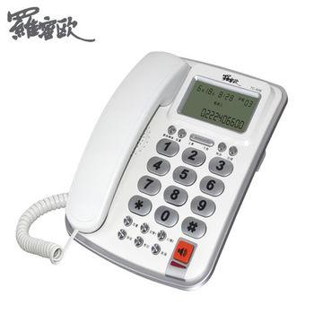 【羅蜜歐】來電顯示有線電話TC-606(2色)