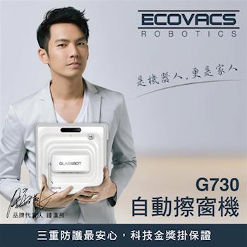 【Ecovacs 科沃斯】智慧擦窗機器人G730