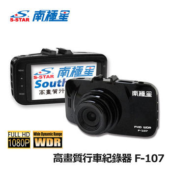 【SouthStar 南極星】F-107 1080P WDR 行車紀錄器(超值雙禮)
