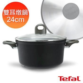 【Tefal法國特福】鑄造-24CM不沾雙耳燉鍋(加蓋)