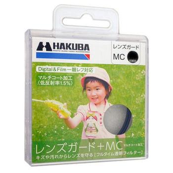 日本製HAKUBA MC 55mm多層鍍膜保護鏡UV 55MM~高透過率