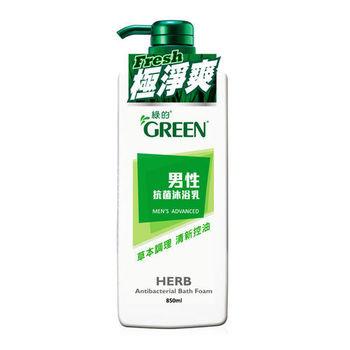 綠的男性抗菌沐浴乳-草本 控油850ml*6罐