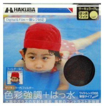 日本製HAKUBA CPL 55mm多層鍍膜環形偏光鏡~薄框~可提高色彩對比