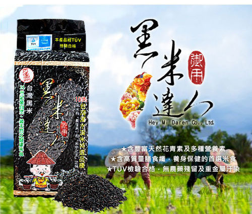 黑米達人 米中之王  台灣黑糙米 600gX10組