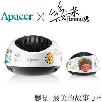 Apacer宇瞻x幾米限量聯名款NFC無線藍牙喇叭 (WS211)