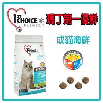 瑪丁貓飼料 (成貓海鮮口味) 5.44kg【新包裝】(A082G14)