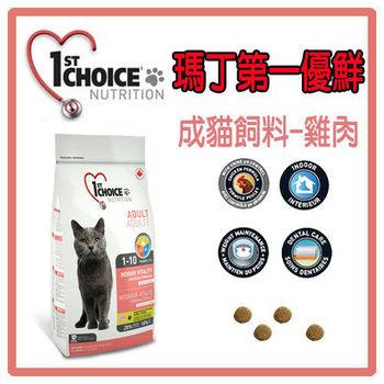 瑪丁貓飼料 (成貓雞肉口味) 2.72KG(A082G08)