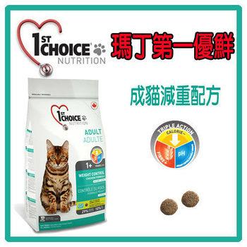 瑪丁貓飼料 (減肥成貓) 2.72KG(A082G20)