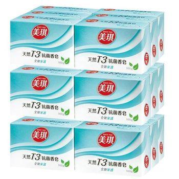 美琪 天然T3抗菌香皂-全效家護(100g x 六塊裝)x3組