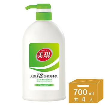 美琪 天然T3抗菌洗手乳-淨萃青桔(700ml V01 x4入)