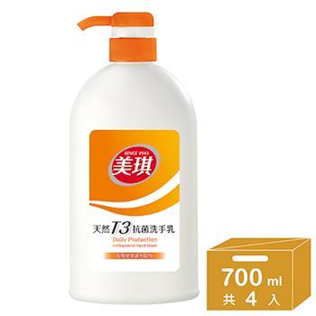 美琪 天然T3抗菌洗手乳-玫瑰果萃(700ml x4入)