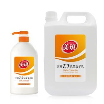 美琪 天然T3抗菌洗手乳-玫瑰果萃(700ml +1加侖)