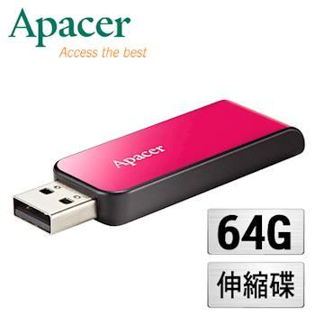 Apacer宇瞻 AH334 64 GB 銀河特快車 隨身碟 花漾粉