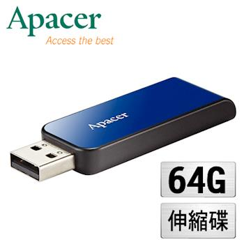 Apacer宇瞻 AH334 64 GB 銀河特快車 隨身碟 星空藍
