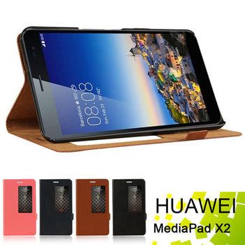 華為 HUAWEI MediaPad X2 7.0 平板電腦專用視窗感應式 牛皮皮套 保護套