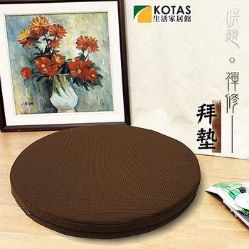 【KOTAS】透氣記憶 圓型  坐墊/禪修/拜墊 超值二入