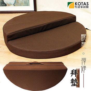 【KOTAS】透氣記憶 圓型手提  坐墊/禪修/拜墊