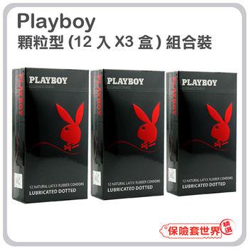 【保險套世界精選】Playboy.顆粒裝保險套(12入X3盒)
