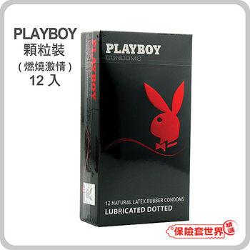 【保險套世界精選】Playboy.顆粒裝保險套(12入)