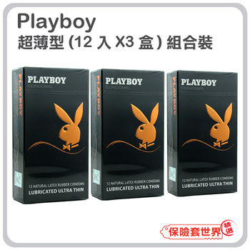 【保險套世界精選】Playboy.超薄裝保險套(12入X3盒)