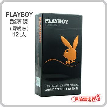【保險套世界精選】Playboy.超薄裝保險套(12入)