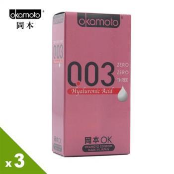 【保險套世界精選】岡本.003玻尿酸極薄水潤保險套(10入X3盒)