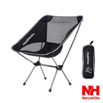 Naturehike 攜帶型.超輕鋁合金靠背折疊椅-銀灰色(附收納包)