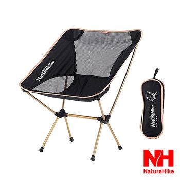 Naturehike 攜帶型.超輕鋁合金靠背折疊椅-金色(附收納包)