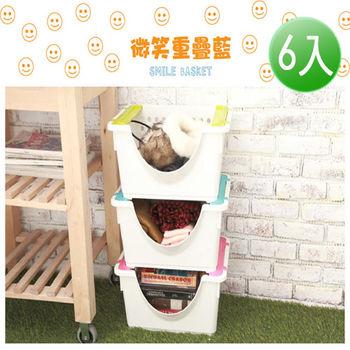 【將將好收納】1號微笑重疊籃(6入)收納箱 收納籃 收納櫃