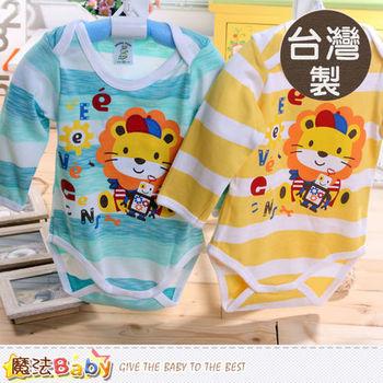 魔法Baby~包屁衣 台灣製寶寶長袖包屁衣(2件一組)~k42474