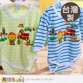魔法Baby~包屁衣 台灣製寶寶長袖包屁衣(2件一組)~k42481