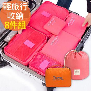 【韓版】輕旅行收納8件組(收納袋+化妝包+盥洗包)
