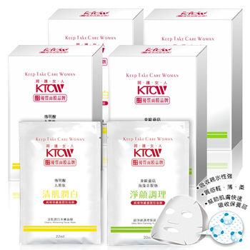 【kinetin凱茵庭】KTCW淨顏潤白隱形面膜(雙拼)24片組